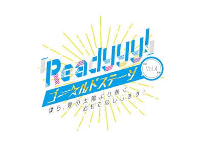 『Readyyy!』ゴー☆ルドステージ Vol.4 ~僕ら、夏の太陽より熱くおもてなしします!~