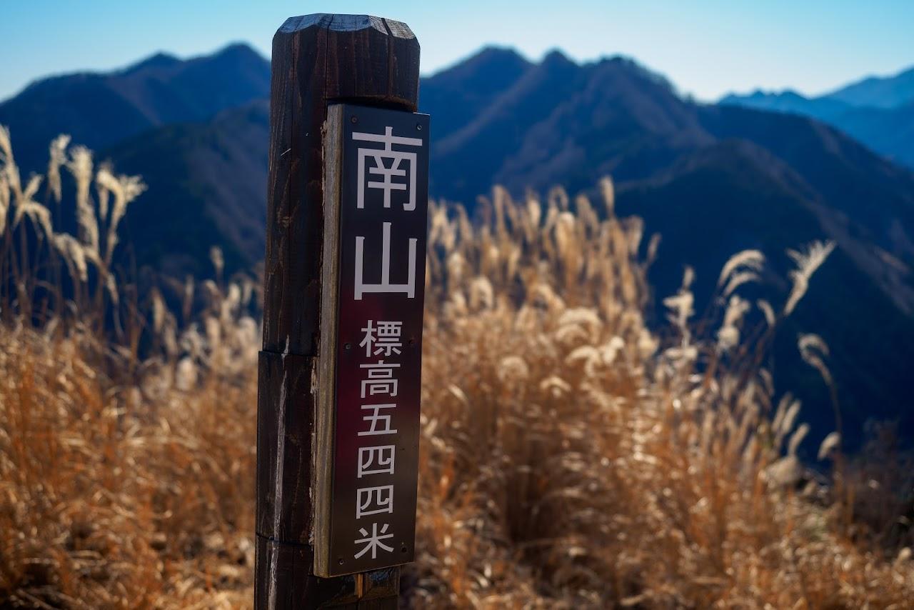 標高544メートル、登頂