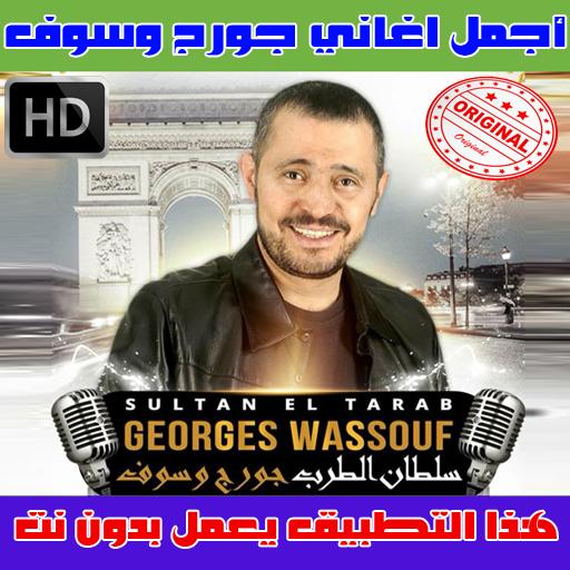 جورج وسوف بدون نت 2018 - George Wassouf