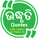 Download Best Odia Image Status Quotes For PC Windows and Mac