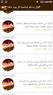 اقوال وحكم اسلامية for PC-Windows 7,8,10 and Mac apk screenshot 4