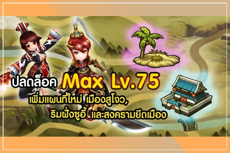 [TS5] ปลดล็อค Max Lv 75 พร้อมกิจกรรมเพียบ!