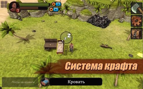 Выживание на Острове: Survival Screenshot
