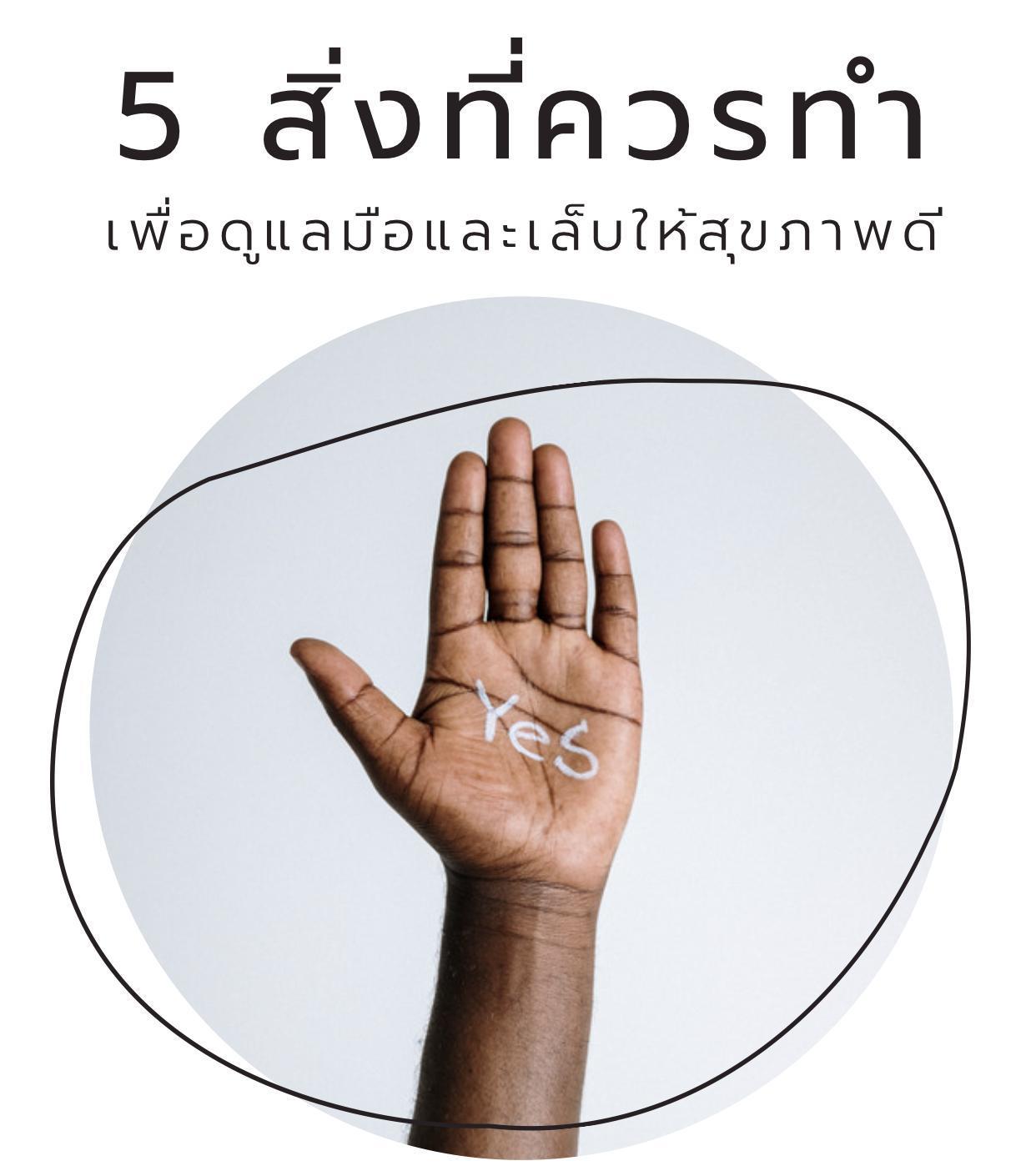 5 สิ่งที่ควรทำเพื่อดูแลมือและเล็บให้สุขภาพดี