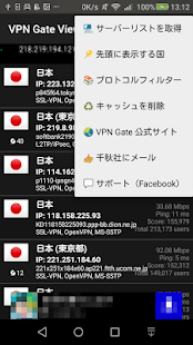 VPN Gate Viewer - 公開VPNサーバ 一覧 Screenshot