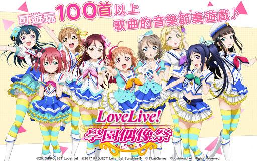 Love Live! u5b78u5712u5076u50cfu796d 6.0.5 screenshots 13
