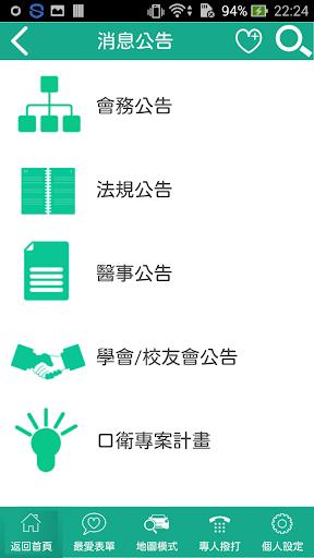 玩醫療App|台北市牙醫師公會免費|APP試玩