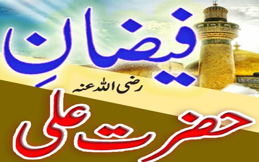 Fazane Hazrat Ali