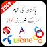 All Sim USSD Codes of Pakistan 2019