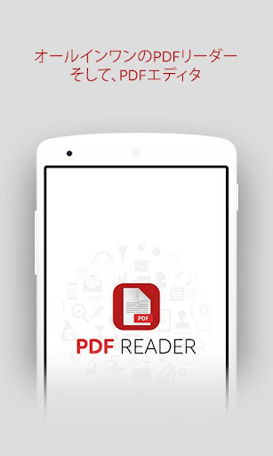 PDFリーダー&ビューア