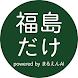 福島だけ競馬予想 powered by まるえんAI