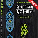 বি স্মার্ট উইথ মুহাম্মাদ সাঃ - হিশাম আল আওয়াদি icon