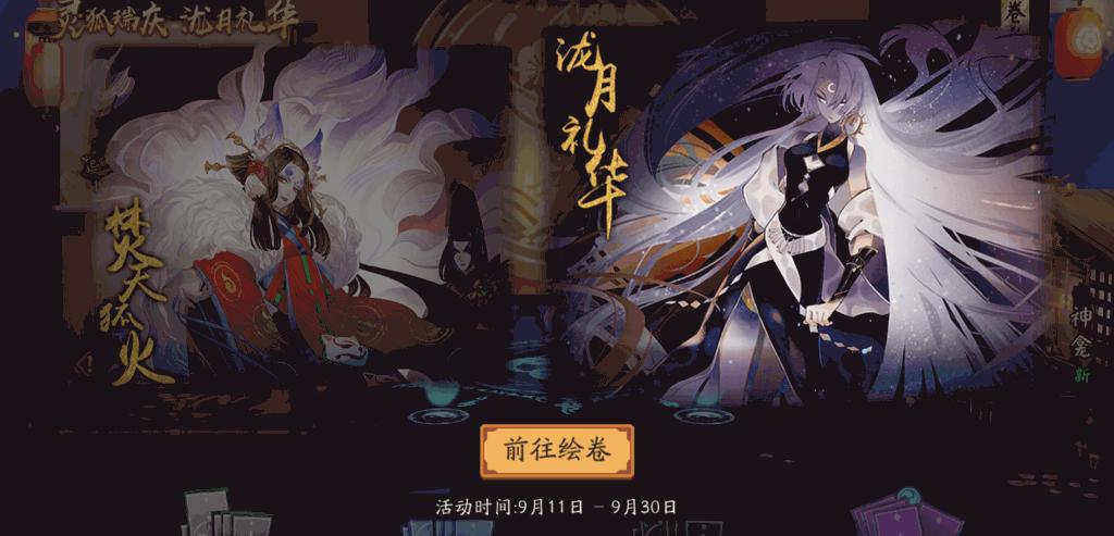 滝夜叉姫追憶絵巻