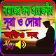 নামাজের সূরা ও দোয়া অডিও সহ~Namazer Surah for PC-Windows 7,8,10 and Mac
