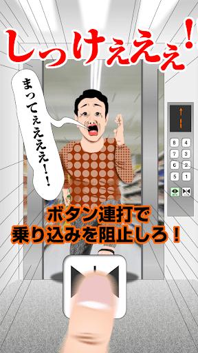 101回目のエレベーターババア! ~死んでも諦めません。