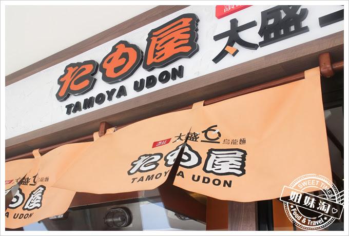高雄Tamoya太盛16烏龍麵