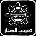 Arabic language - تعريب الجهاز 1.0.0