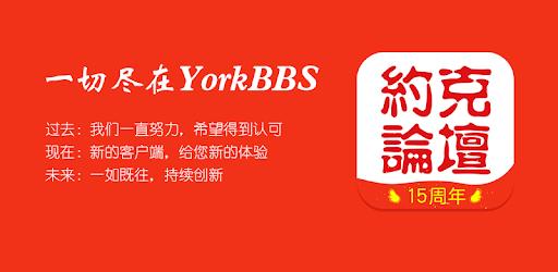 加拿大约克论坛YorkBBS