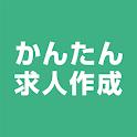 かんたん求人作成 | 求人掲載・採用管理 icon