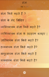 Hindi Grammar (व्याकरण) APK Download – Free Books & Reference APP for Android 5