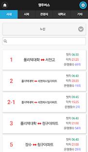 영주버스정보 - náhled