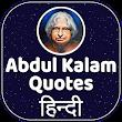 APJ Abdul Kalam Quotes ~ Hindi and English icon