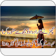 Dukhi Shayari - Urdu Sad Poetry