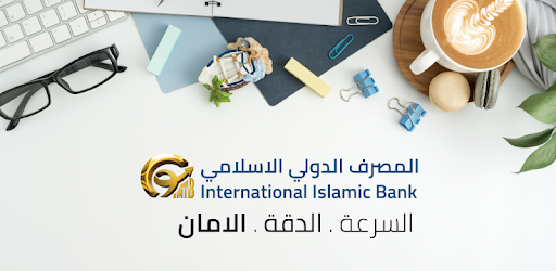 Our motto speed, accuracy and safety now only from the Islamic International Bank ..