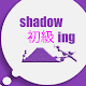 Shadowing初級 for PC-Windows 7,8,10 and Mac