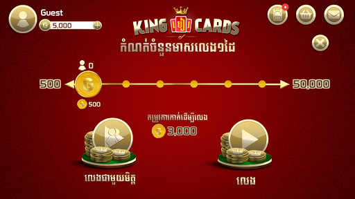 King of Cards Khmer  captures d'écran 2