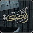 من اقوال الائمة - عليهم السلام icon