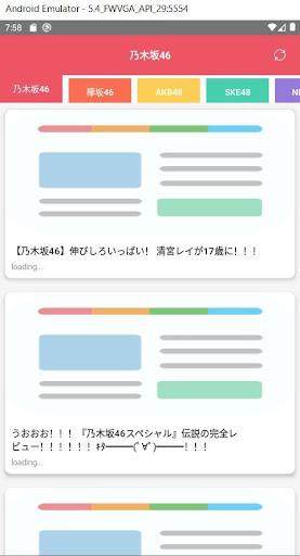 乃木坂46まとめ・AKB48系列ニュース screenshot 1