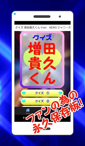 クイズ 増田貴久くん from NEWS ジャニーズアイドル