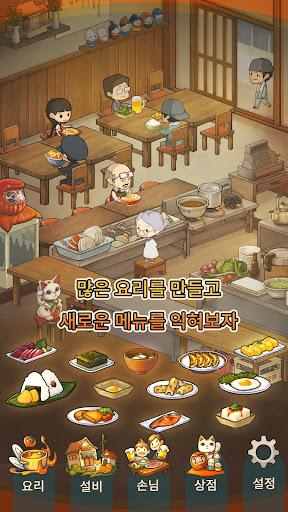 추억의 식당 이야기 심금을 울리는 추억 시리즈 for PC
