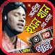 ইমন খান এর সেরা ভিডিও গান - Best of Emon Khan Song Download on Windows