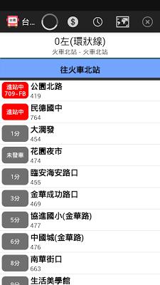 台南坐公車(即時動態) - screenshot
