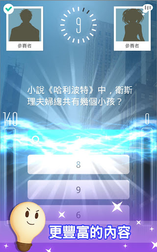 u77e5u8b58u738bLIVE apkdebit screenshots 7