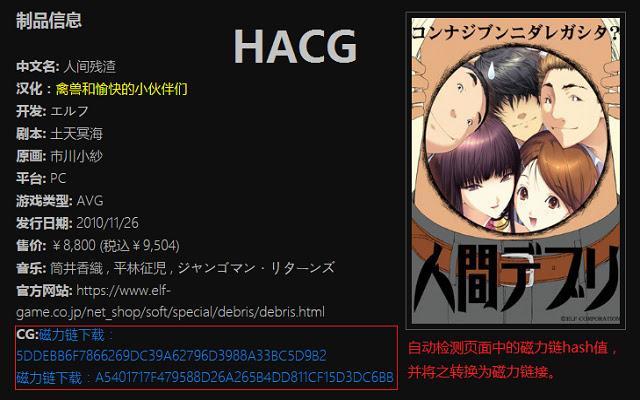 HACG Helper
