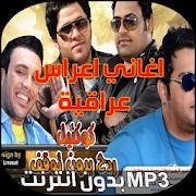 اغاني اعراس عراقية