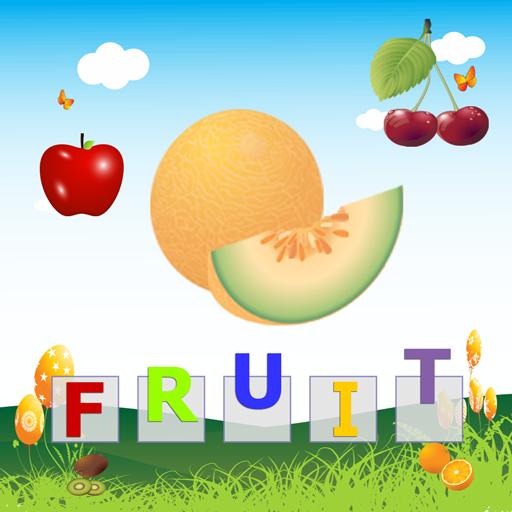 子供の学習フルーツクイズアプリ 教育 App LOGO-硬是要APP