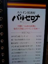 "Photo: Bar español ""Barcelona"" (en Osaka)"