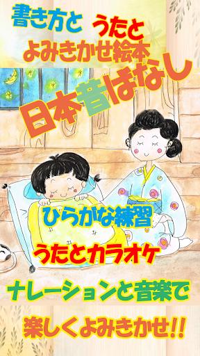 書き方と歌と読み聞かせ絵本日本昔話2 ひらがな書き順練習付き