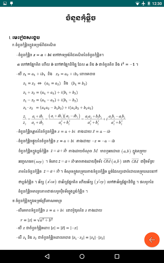Khmer Math Grade 12 Android Apps on Google Play – Grade 6 Math Review Worksheets