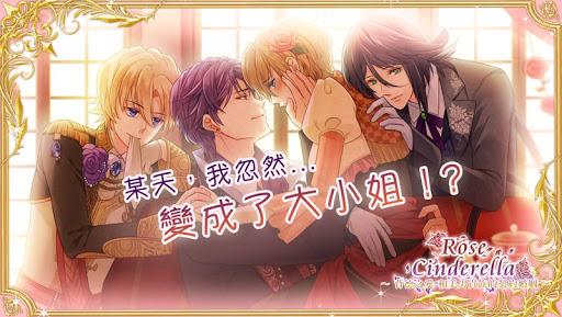 玫瑰灰姑娘◆背德之愛 和美男貴族的契約婚姻◆美男戀愛模擬遊戲
