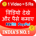 Win : Watch Video & Earn Money, Daily Cash offer icon