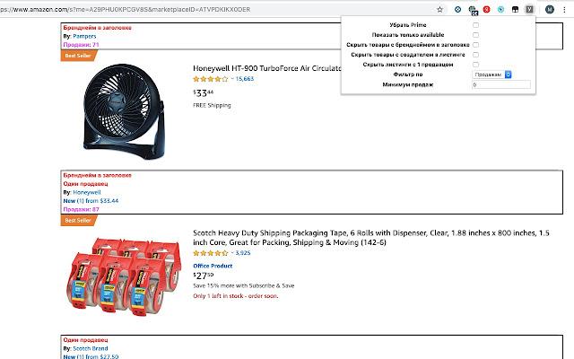 Упрощение поиска товаров by Amazon king
