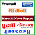 Marathi News Papers icon