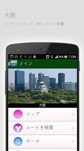 大阪オフラインマップ