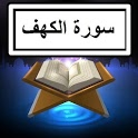 Surah Kahf Audio + Text icon