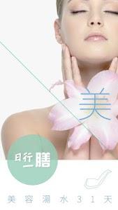 日行一膳 - 美容湯水31天 (免費版) screenshot 0